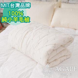【AGAPE亞加‧貝】《MIT台灣製-防蹣抗菌100%純英國小羊毛被》單人冬被4.5x6.5尺精梳棉表布(百貨專櫃精品)