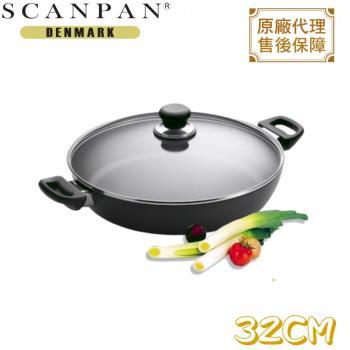 【丹麥 SCANPAN】 思康雙耳主廚鍋(32cm)