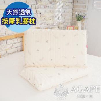 【AGAPE亞加‧貝】《MIT台灣製造-天然透氣按摩乳膠枕》凹凸按摩觸感柔軟舒適(百貨專櫃同款)