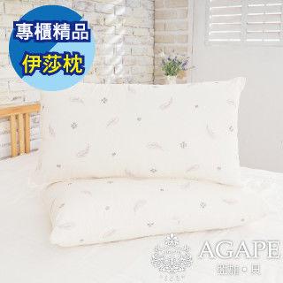 【AGAPE亞加‧貝】《MIT台灣製造-專櫃精品伊莎枕》抗菌、防霉、透氣舒適 睡久也不會扁塌(SEK認證 百貨專櫃同款)