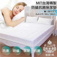 ~AGAPE亞加‧貝~~MIT 製 ^#45 防蹣抗菌床包式保潔墊~雙人加大6x6.2尺