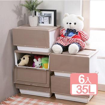 《真心良品》布朗收納盒全開式收納箱35L(6入)