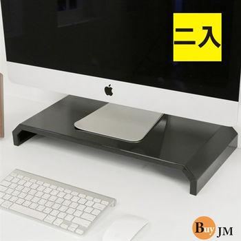 BuyJM 簡約造型鐵製螢幕架/桌上架/二入