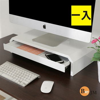 BuyJM 簡約造型鐵製附抽屜螢幕架/桌上架