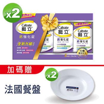 【挺立】禮盒鈣片176錠骨骼保健、全球鈣片第一品牌、侯佩岑推薦(2入)
