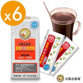 【京都念慈菴】清潤無糖枇杷膏(4包/盒)x6盒