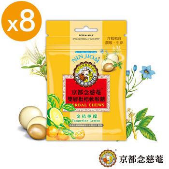 【京都念慈菴】雙層枇杷軟喉糖-金桔檸檬(37g/包)x8包