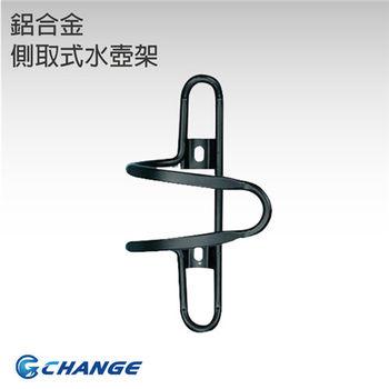 【CHANGE】鋁合金側取式水壺架