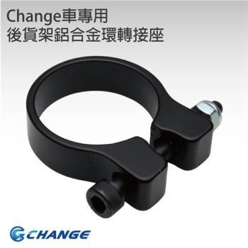 【CHANGE】後貨架鋁合金環轉接座 Change車專用