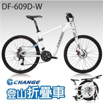 【CHANGE】DF-609D-W 13kg 登山折疊車 Shimano 27速