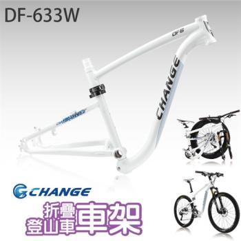 【CHANGE】DF-633W 專利登山車 折疊車架 剛性強  鋁合金7005 輕量 台灣製造