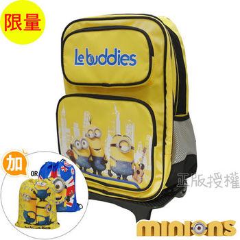 【小小兵MINIONS】書包+束口袋-經典分離式三段拉桿款(黃色)