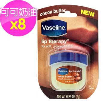 【美國 Vaseline】罐裝護唇膏-可可奶油_8入組(0.25oz/7g*8)