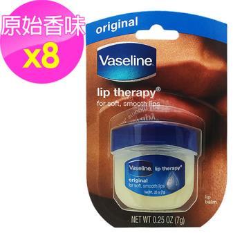【美國 Vaseline】罐裝護唇膏-原始香味_8入組(0.25oz/7g*8)