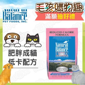 【Natural Balance】特級成貓 肥胖貓 老貓 低卡調理配方(6磅)