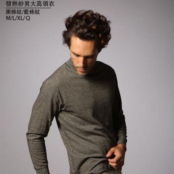 【好棉嚴選】秋冬禦寒 發熱紗保暖衣 條紋造型 男性衛生衣(高領藍/黑)-一王美