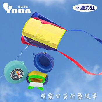 YoDa 精靈口袋折疊風箏(幸運彩虹