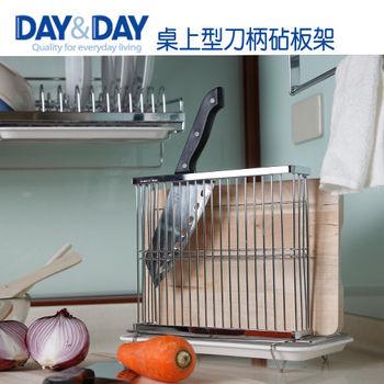 DAYDAY 桌上型刀柄砧板架