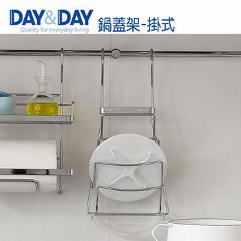 DAYDAY 鍋蓋架-掛式