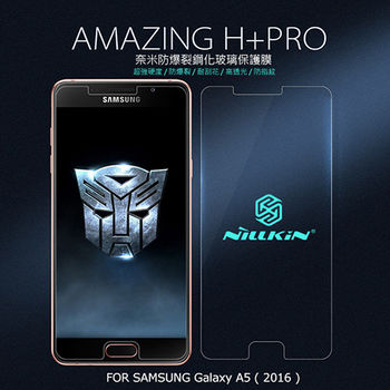 【NILLKIN】SAMSUNG Galaxy A5(2016) Amazing H+Pro 防爆鋼化玻璃貼