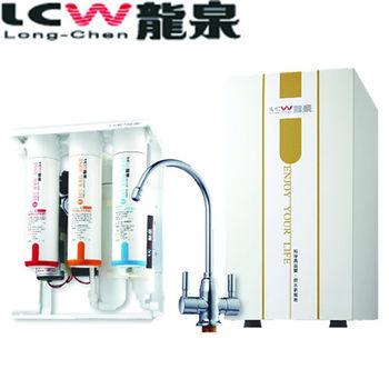 【LCW 龍泉】廚下型冷熱飲水機+殺菌型逆滲透純水機 (LC-R-484+LC-R-107)