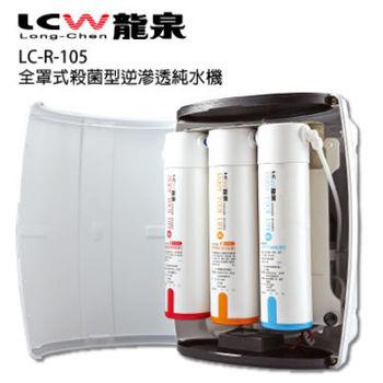 【LCW 龍泉】全罩式殺菌型逆滲透純水機 (LC-R-105)