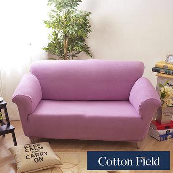棉花田【歐文】超彈力三人彈性沙發套-芋紫色