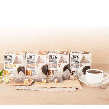 紐西蘭傑得 三角立體咖啡隨身包-任選3入(4種口味)