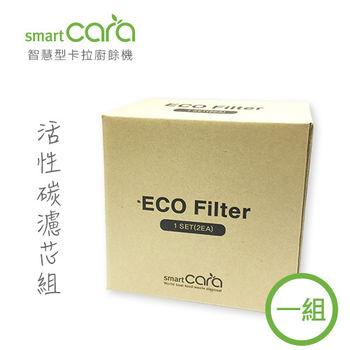 SmartCARA 智慧型卡拉廚餘機 CS-10專用 活性碳濾芯 一組