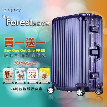 【專屬限定★買鋁框送24吋拉拉熊】迷幻森林 29吋鋁框~送24吋拉拉熊PC超輕量旅行箱