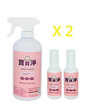 3效滅菌液Plus禮物包(2組),3秒細菌病毒崩 解,可預防腸病毒, 嬰幼兒使用好放心,升級版乾洗手
