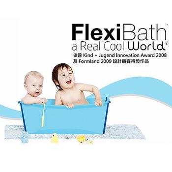 丹麥【The Flexi Bath】- 摺疊浴盆 (含浴架)