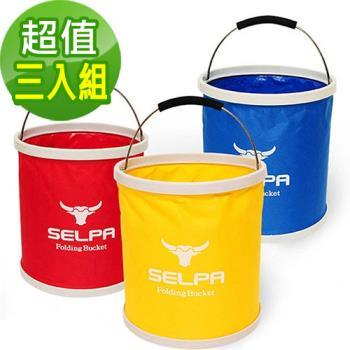 【韓國SELPA】收納大容量可摺疊多用途水桶/裝水/釣魚/露營/洗車(超值三入)