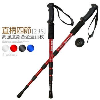高強度鋁合金四節式直柄登山杖(235)