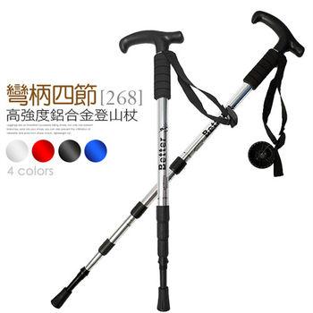 高強度鋁合金四節式彎柄登山杖(268)