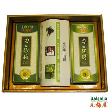 元梅屋酵素膏+老梅膏禮盒組