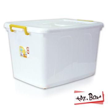【MR.BOX】D1501滑輪整理箱XL130L(3入)