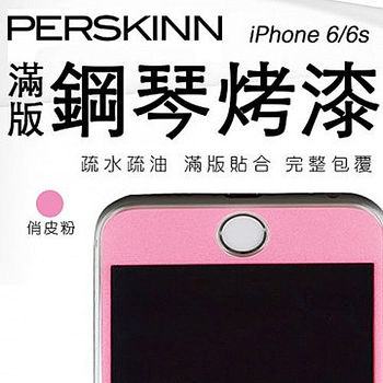 《PerSkinn》2.5D彩色滿版玻璃保護貼- iPhone 6/6s / 俏皮粉(鋼琴烤漆, 9H鋼化)