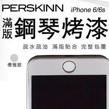 《PerSkinn》2.5D彩色滿版玻璃保護貼- iPhone 6/6s / 優雅銀(鋼琴烤漆, 9H鋼化)