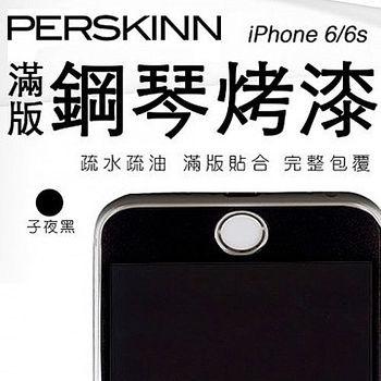 《PerSkinn》2.5D彩色滿版玻璃保護貼- iPhone 6/6s / 子夜黑(鋼琴烤漆, 9H鋼化)