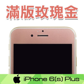 《PerSkinn》滿版玫瑰金玻璃保護貼- iPhone 6/6s Plus(可搭保護殼,2.5D滿版)