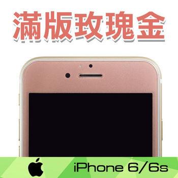《PerSkinn》滿版玫瑰金玻璃保護貼- iPhone 6/6s(可搭保護殼,2.5D滿版)