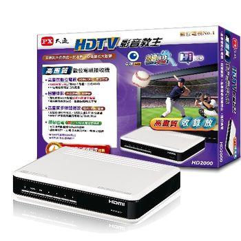 PX大通 HD-2000影音教主高畫質數位機(可外接硬碟做智慧錄影)