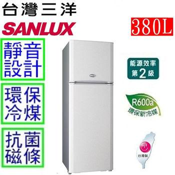 ★結帳再折扣+好禮二選一★【台灣三洋Sanlux】380公升雙門電冰箱 SR-B380B