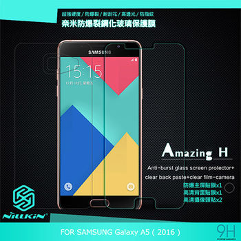 【NILLKIN】SAMSUNG Galaxy A5(2016) Amazing H 防爆鋼化玻璃貼