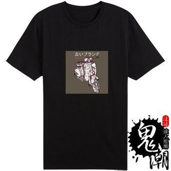 【鬼潮】AB008(復古質感櫻花偉士牌短袖T恤)