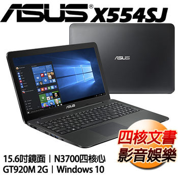 ASUS 華碩 X554SJ-0027KN3700 15.6吋 Pentium N3700四核心 獨顯NV920 2G 超值筆電