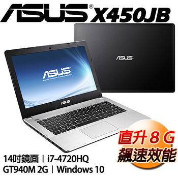 ASUS 華碩 X450JB 14吋 i7-4720HQ 獨顯NV940 2G Win10大容量效能筆電