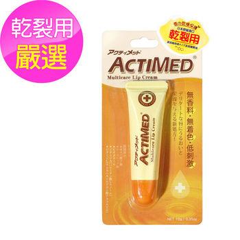 【日本 艾迪美ACTIMED】護唇膏-乾裂用(10g)
