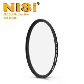 NiSi  UV 58mm DUS Ultra Slim PRO 超薄框UV鏡 (公司貨)
